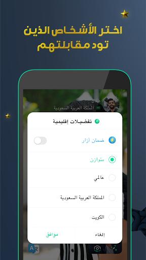 Azar 3 تصوير الشاشة