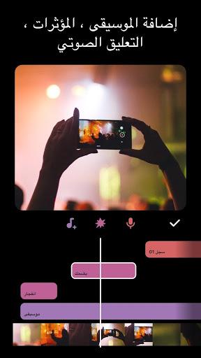 InShot - تصميم فيديوهات و تعديل الفيديوهات 3 تصوير الشاشة
