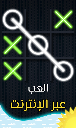 لعبة اكس او - Tic Tac Toe Online - Big XO 2 تصوير الشاشة