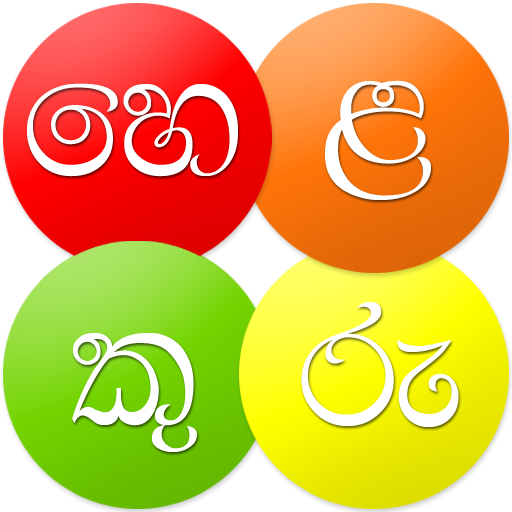 Helakuru - One Country. One App. 🇱🇰 أيقونة