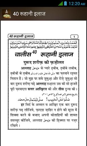 Rohani Ilag in Hindi 4 تصوير الشاشة
