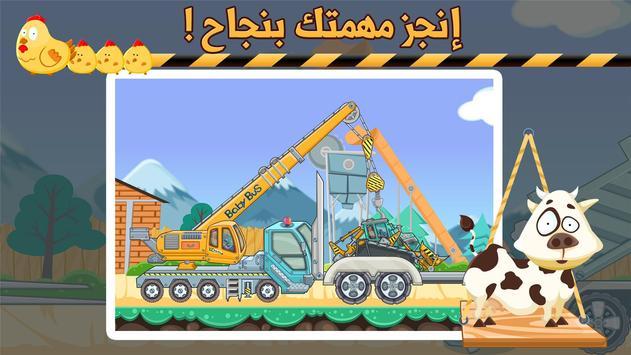 تعليم المعدات الثقيله للأطفال 4 تصوير الشاشة