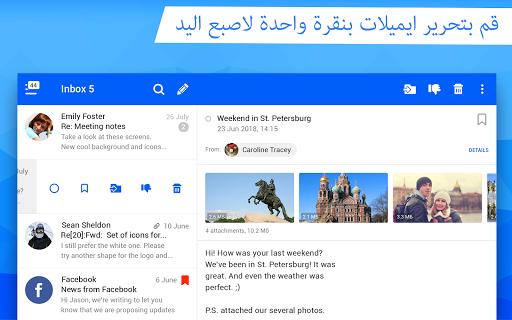 البريد الالكتروني Mail.ru 7 تصوير الشاشة