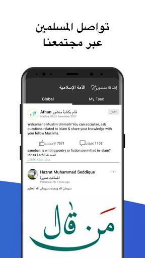 اذان: مواقيت الصلاة، التقويم الهجري، القرآن و قبلة 8 تصوير الشاشة