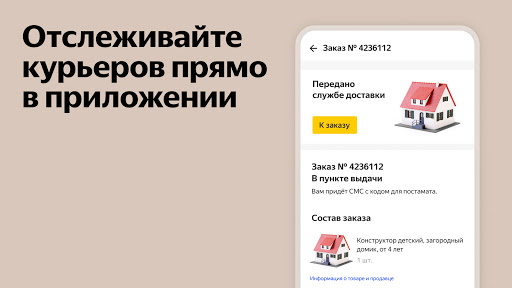 Яндекс.Маркет: здесь покупают скриншот 4