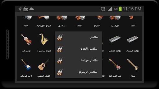 السلاسل ولوحه المفاتيح البيانو 9 تصوير الشاشة