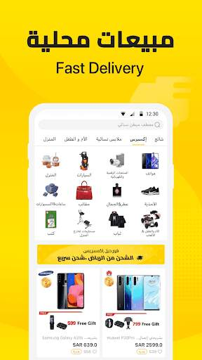 Fordeal - فورديل: سوق الانترنت 4 تصوير الشاشة