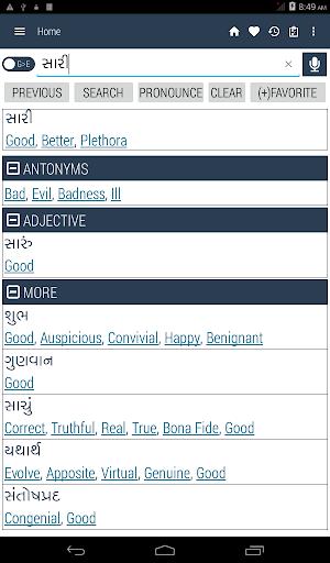 English Gujarati Dictionary screenshot 10