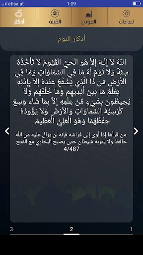 برنامج المؤذن والقبلة و حصن المسلم 3 تصوير الشاشة