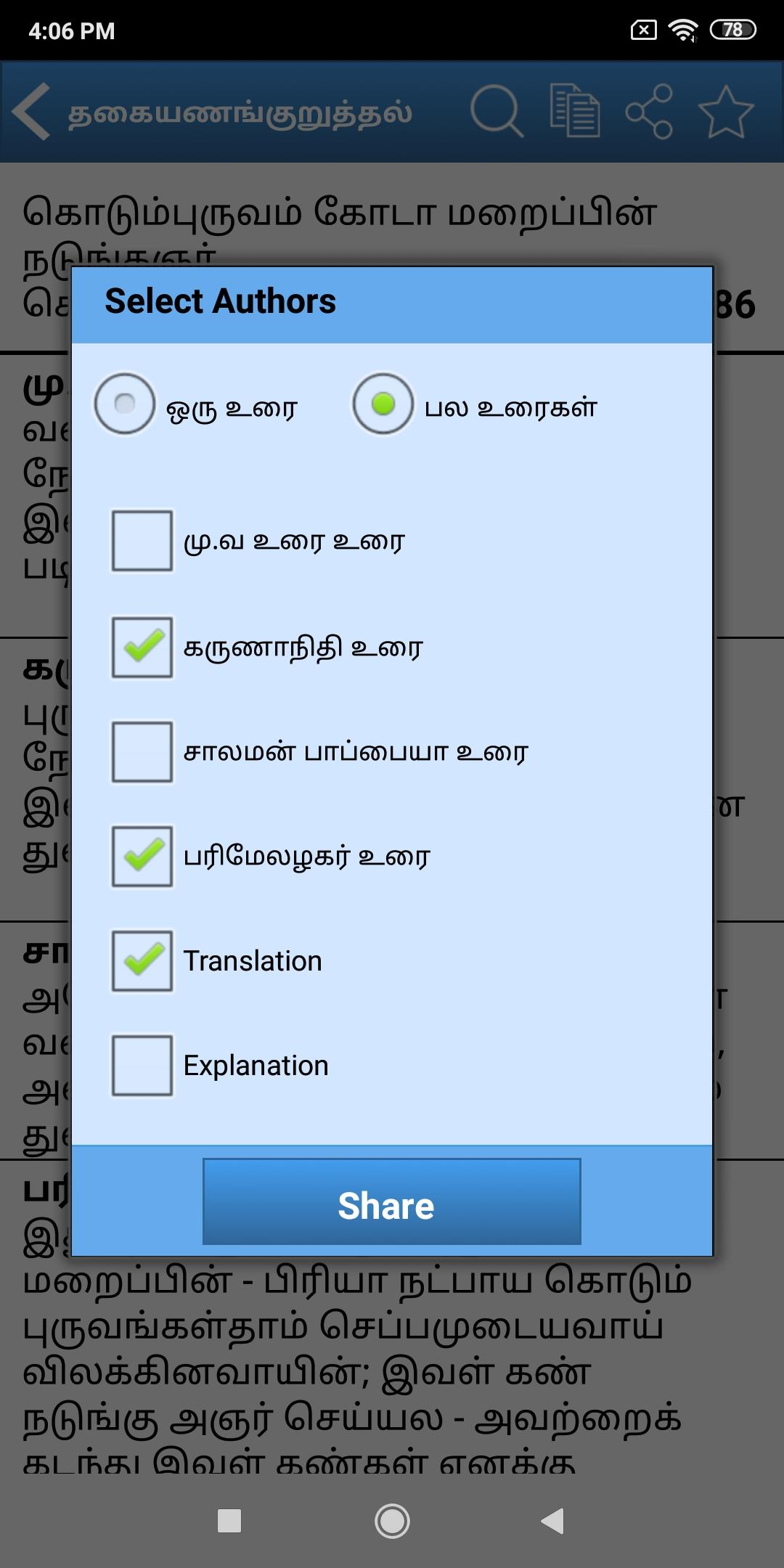Thirukkural With Meanings - திருக்குறள் screenshot 16