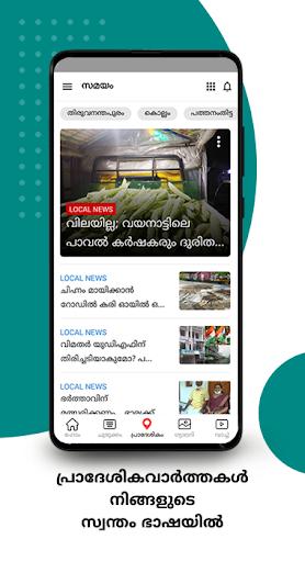 Malayalam News Samayam - Live TV - Daily Newspaper 6 تصوير الشاشة