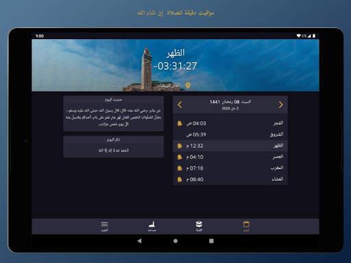 الصلاة أولا - Salaat First (أوقات الصلاة) screenshot 9