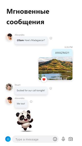 Скайп — бесплатные мгновенные сообщения и видеозв скриншот 2
