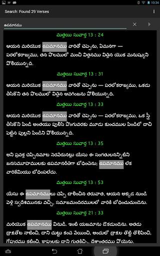 TeluguBible 21 تصوير الشاشة