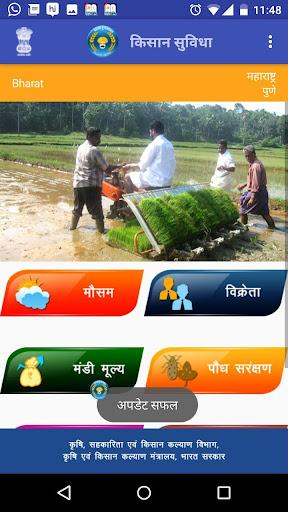 Kisan Suvidha screenshot 1