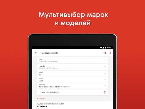 Авто.ру: купить и продать авто screenshot 13