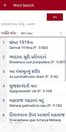 Swamini Vato screenshot 5