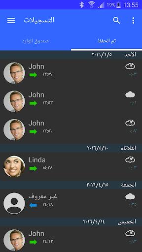 مسجّل المكالمات 6 تصوير الشاشة