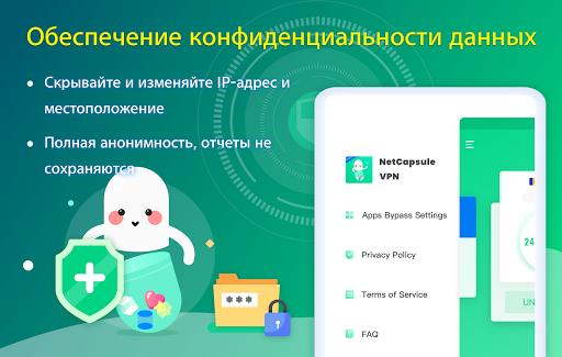 NetCapsule VPN   Бесплатный прокси, быстрый VPN скриншот 10