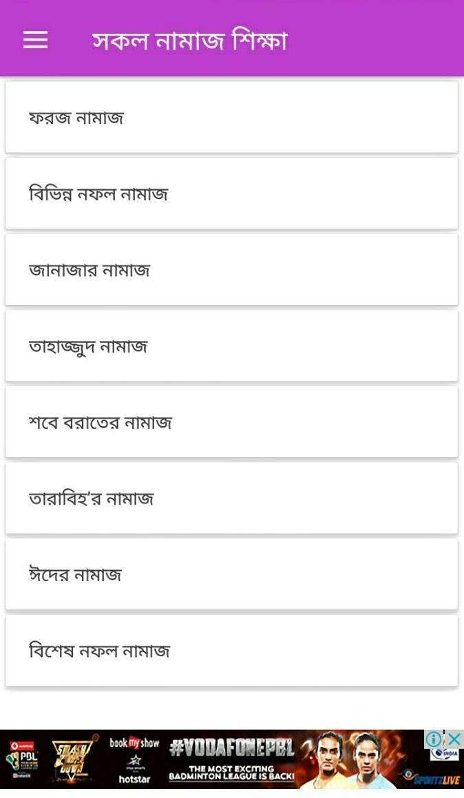 সকল নামাজ শিক্ষা - Sokol Namaz Sikkha screenshot 2