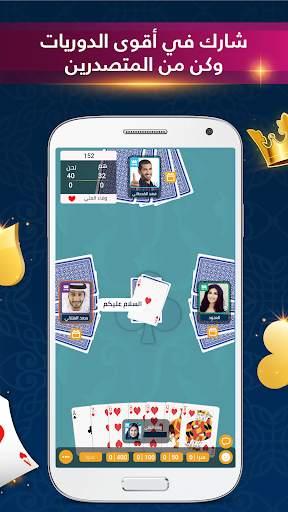 بلوت VIP screenshot 5