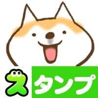 無料スタンプ・柴ちん on 9Apps