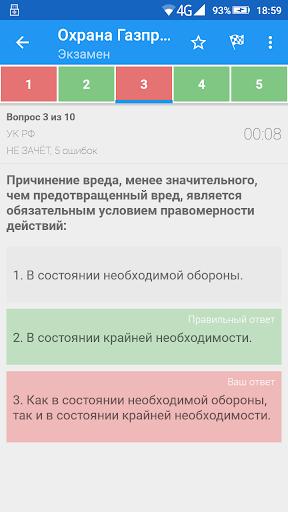 Тестирование охраны Газпром 5 تصوير الشاشة