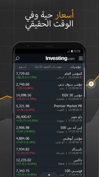 أسهم، عملات، سلع، أدوات: أخبار Investing.com 1 تصوير الشاشة