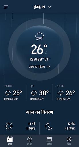 मौसम पूर्वानुमान: AccuWeather स्क्रीनशॉट 1