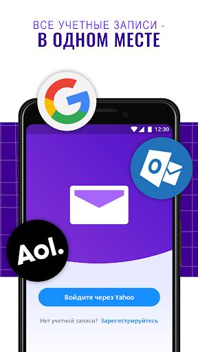 Yahoo Почта – порядок во всем! скриншот 4