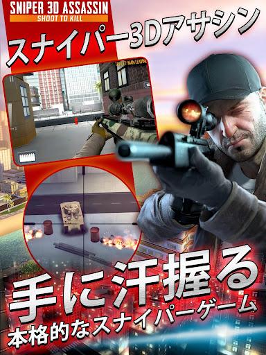 スナイパー3Dアサシン:無料シューティングゲーム screenshot 1