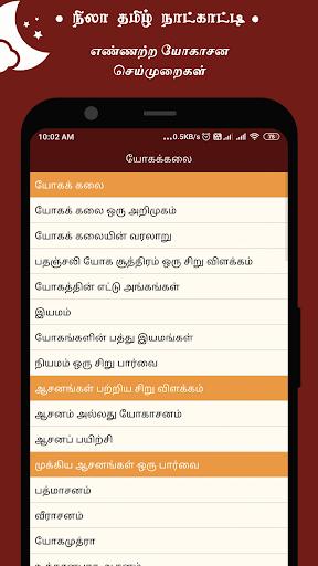 Nila Tamil Calendar 2021 12 تصوير الشاشة