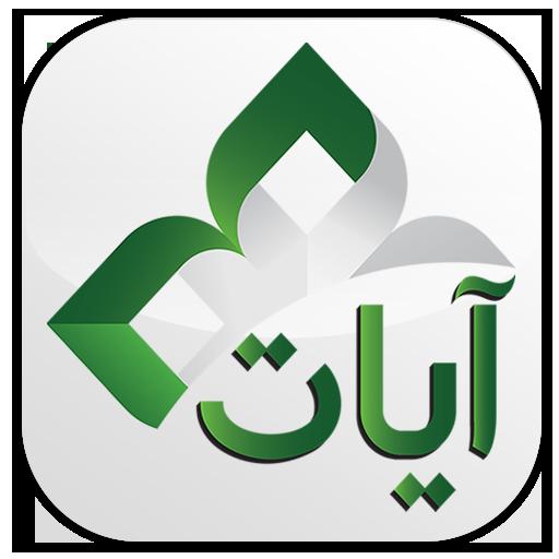 القرآن الكريم - آيات أيقونة