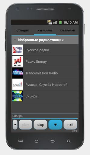Просто Радио онлайн 13 تصوير الشاشة