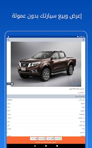 Syarah - Saudi Cars marketplace screenshot 7