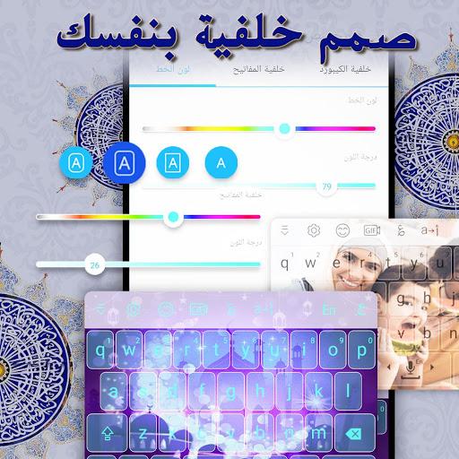 تمام لوحة المفاتيح العربية - Tamam Arabic Keyboard 7 تصوير الشاشة