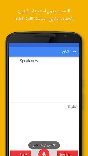 ترجمة Google 4 تصوير الشاشة