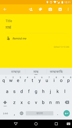 Indic Keyboard Gesture Typing 1 تصوير الشاشة