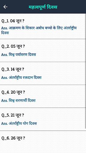 30000  Important GK in Hindi - Oneliner Offline screenshot 6