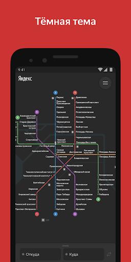 Яндекс.Метро — Москва и другие города мира 5 تصوير الشاشة