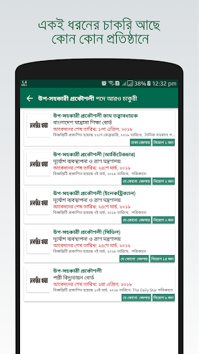 BD All Govt & Bank Jobs App screenshot 6