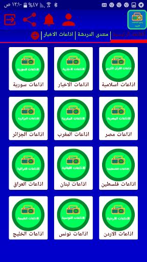راديو الاذاعات العربية 1 تصوير الشاشة