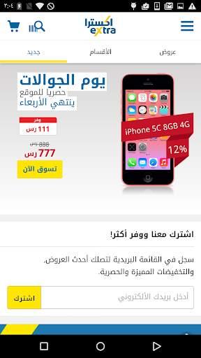 اكسترا 5 تصوير الشاشة