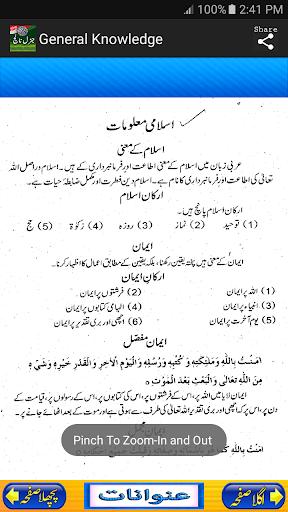 General Knowledge English Urdu For All screenshot 8