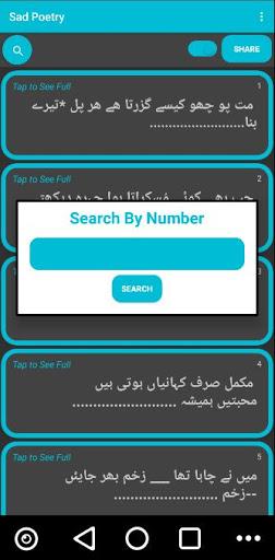 Sad Poetry - Urdu SMS स्क्रीनशॉट 6