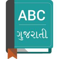 English To Gujarati Dictionary on APKTom
