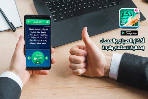 أذكار المسلم - يعمل تلقائيا screenshot 5