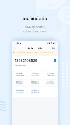 BLUEpay Thailand BLUEmart screenshot 3