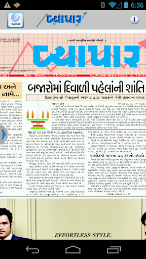 VyaparGujarati screenshot 4