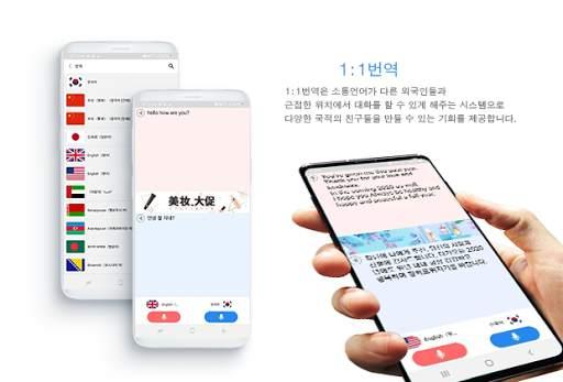 아이밍, 전 세계인과 대화하는 번역 메신저 screenshot 11